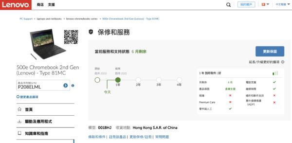 二手 500e Chromebook 2nd Gen (Lenovo) - Type 81MC