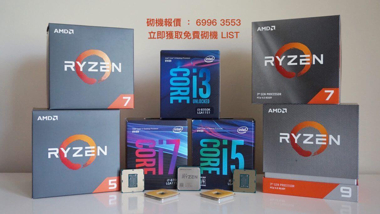 砌機 Intel Core i3, i5, i7, i9; AMD Ryzen 5, 7, 9