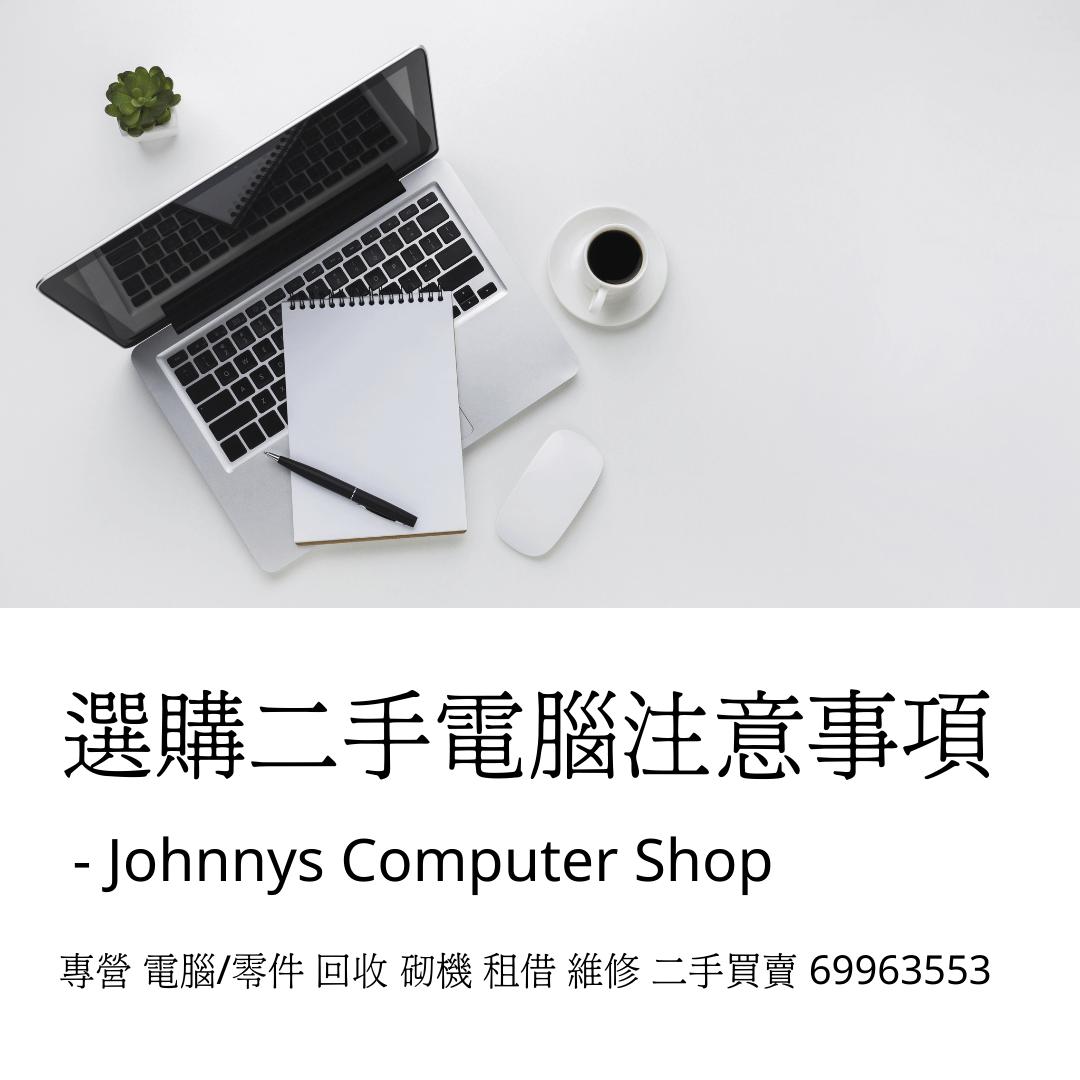 [分享]購買二手電腦/notebook買家指南|10條注意事項